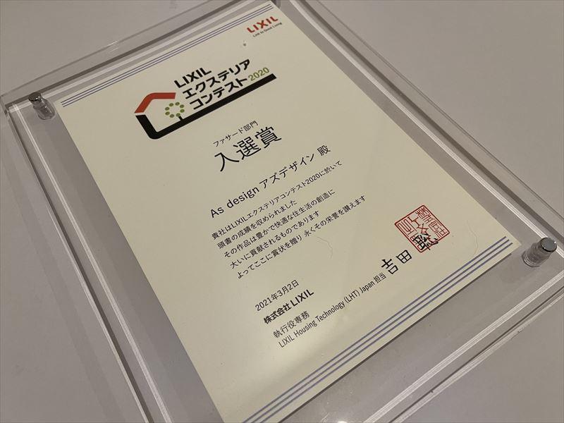 LIXIL エクステリアコンテスト2020 入選!